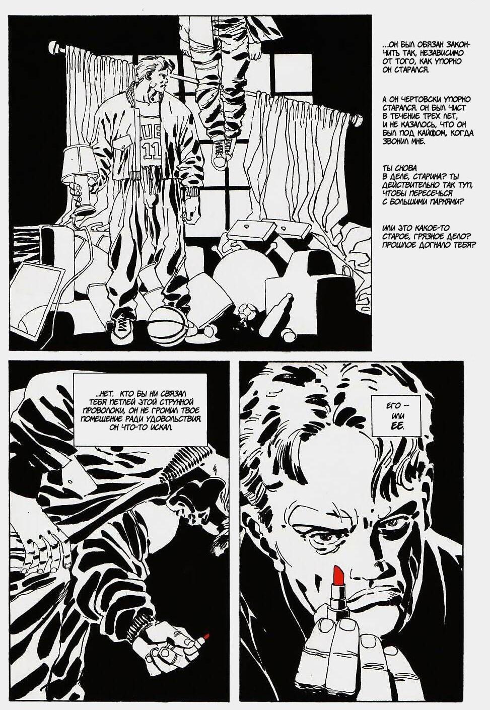 """Классический комикс на русском языке, Город Грехов. """"Крошка Носит Красное"""". Страница 11"""