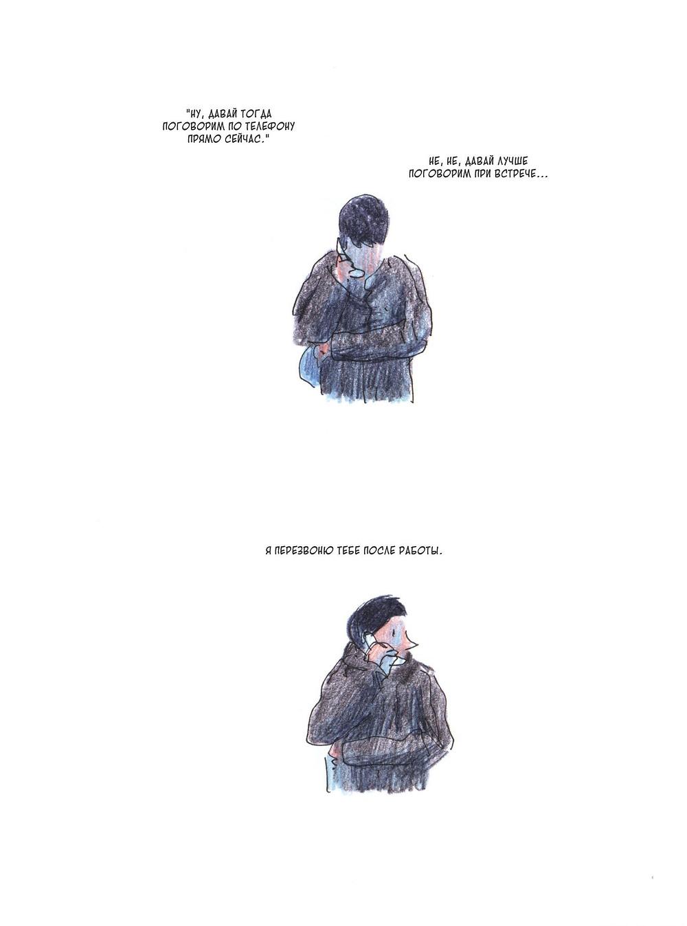"Романтический комикс об отношениях. ""Бойня"", Бастиен Вивес. Страница 53"
