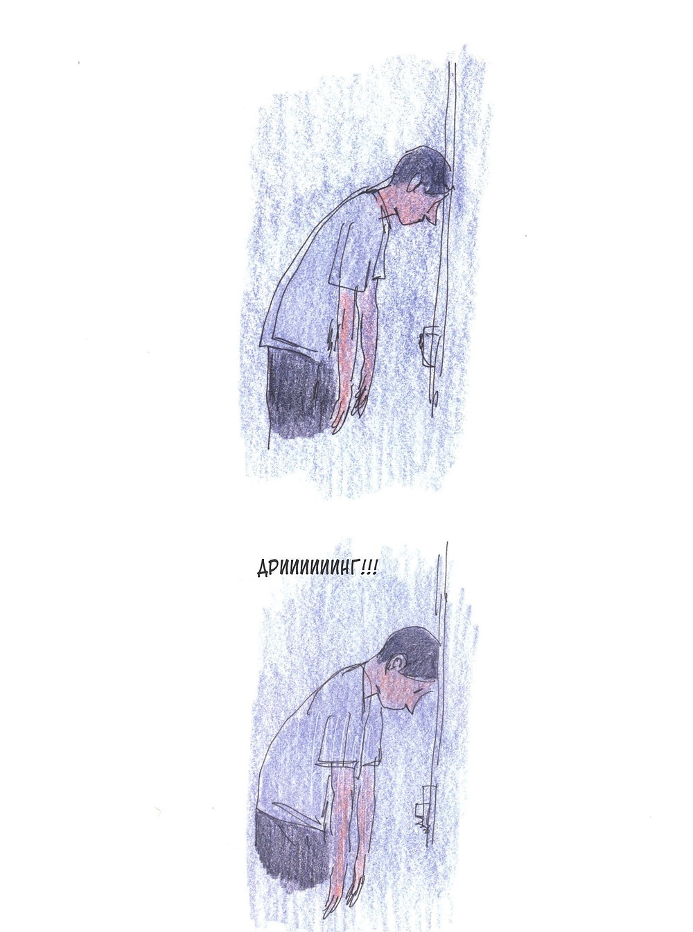 "Романтический комикс об отношениях. ""Бойня"", Бастиен Вивес. Страница 3"