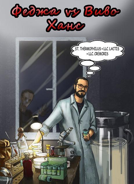 """Авторский комикс """"Секретная Формула"""", созданный на заказ в подарок коллеге. Обложка."""
