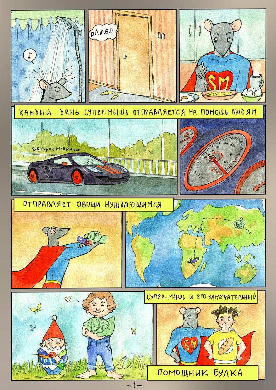 """Комикс на заказ """"Супер Мышь"""". с1."""