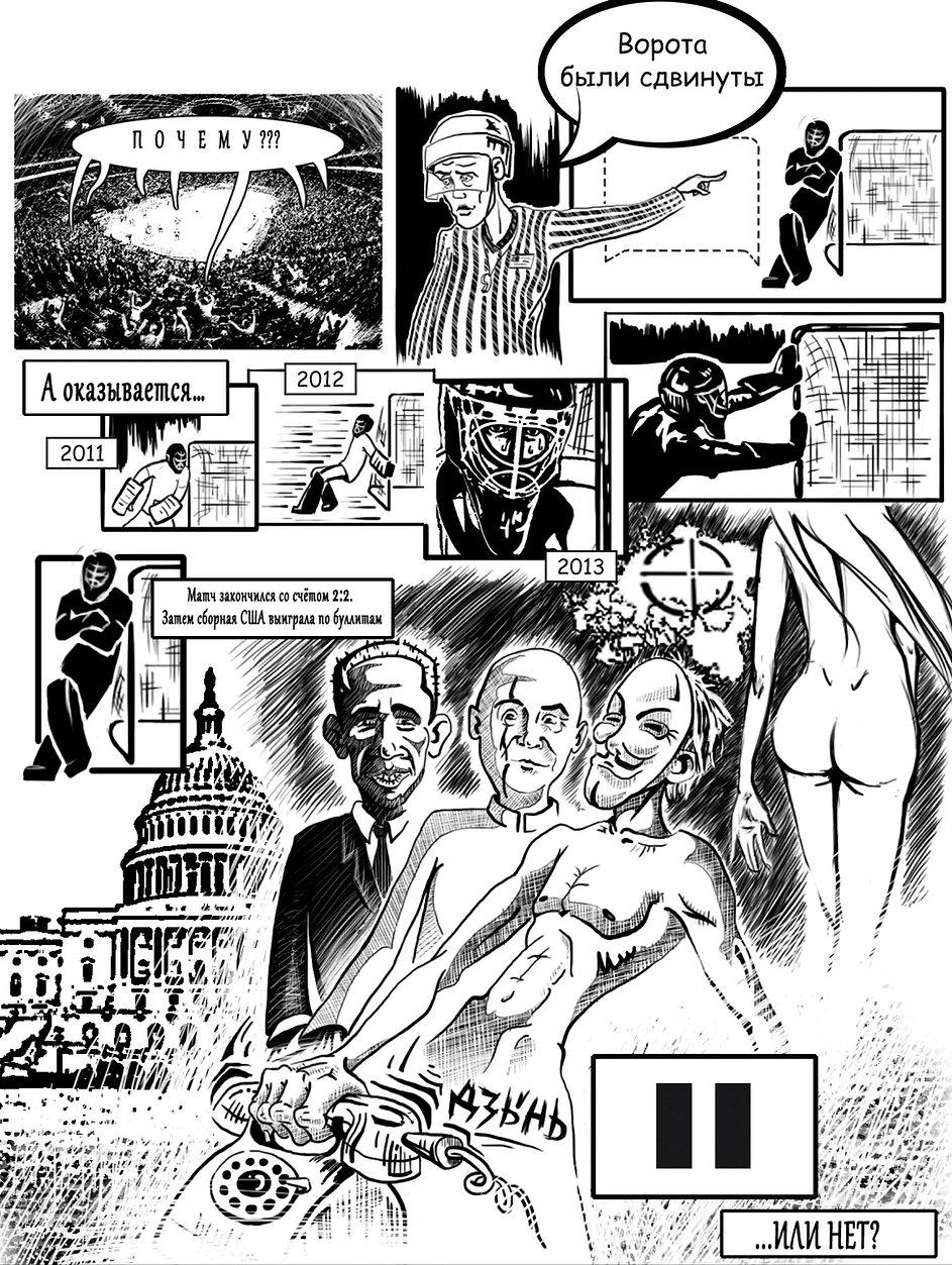Авторский комикс на заказ. Хоккей Сочи 2014. 5