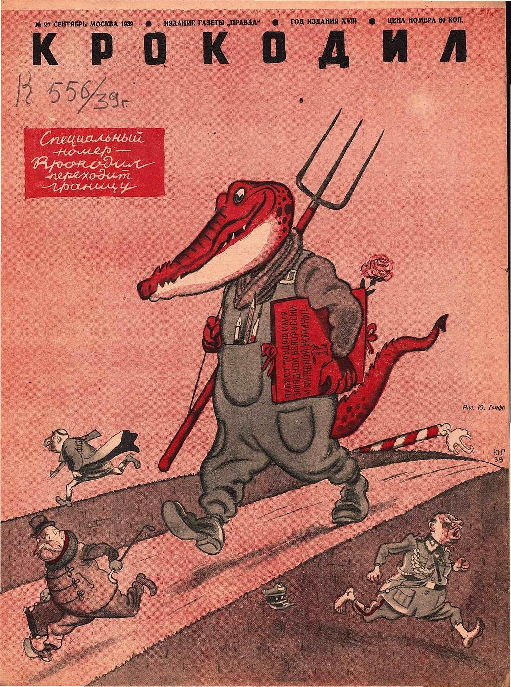 Журнал крокодил 1939г, №27. Секретный пакт Молотова, оккупация Польши. Комиксы СССР.