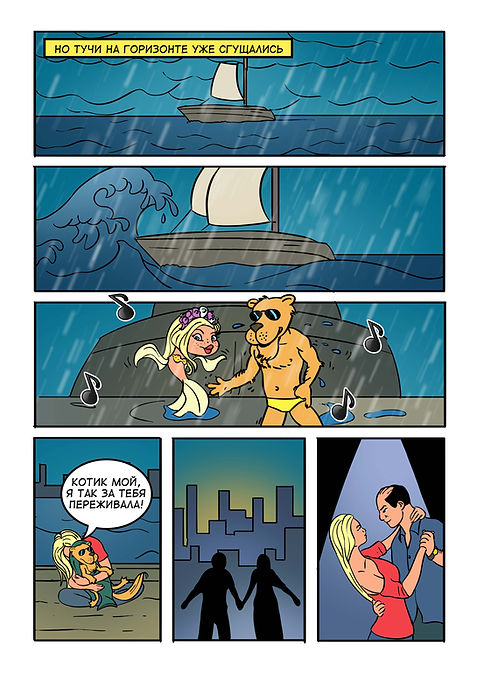 Авторский комикс другу на заказ. Малюнок Казка. 5