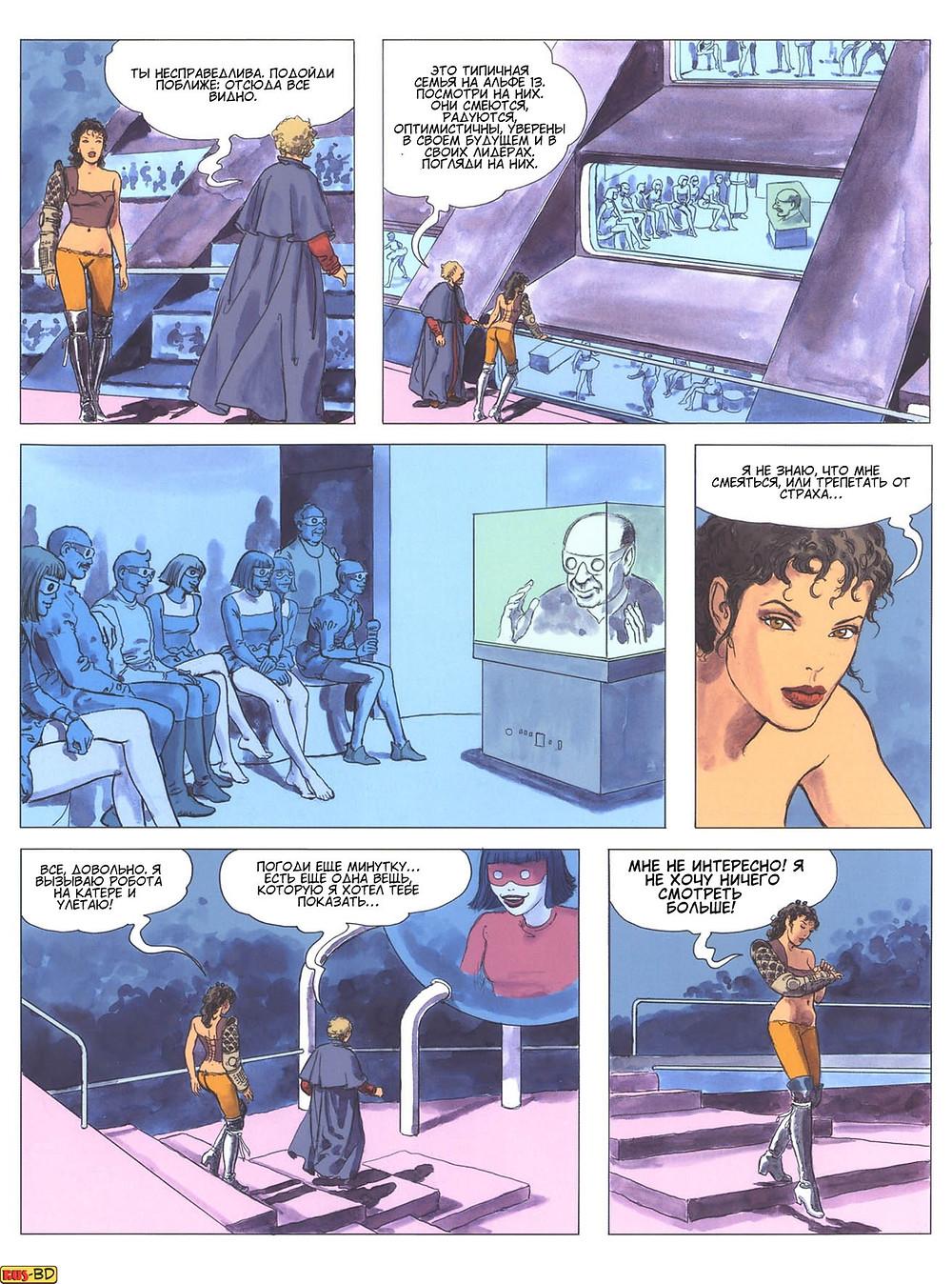 Эротический комикс на русском. Мило Манара. Пиранезе - планета тюрьма. Страница 40