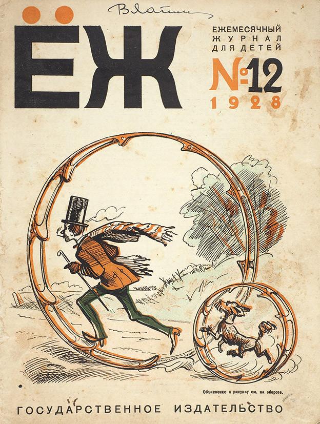 Комиксы в СССР - журнал Ёж, обложка