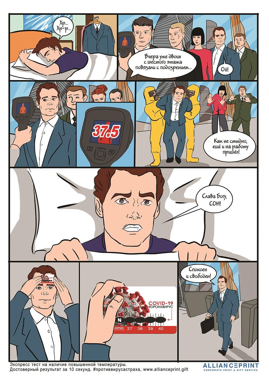 Рекламный комикс теста на температуру для борьбы с Covid-19. Сделан в студии комиксов Vaes Okshn.