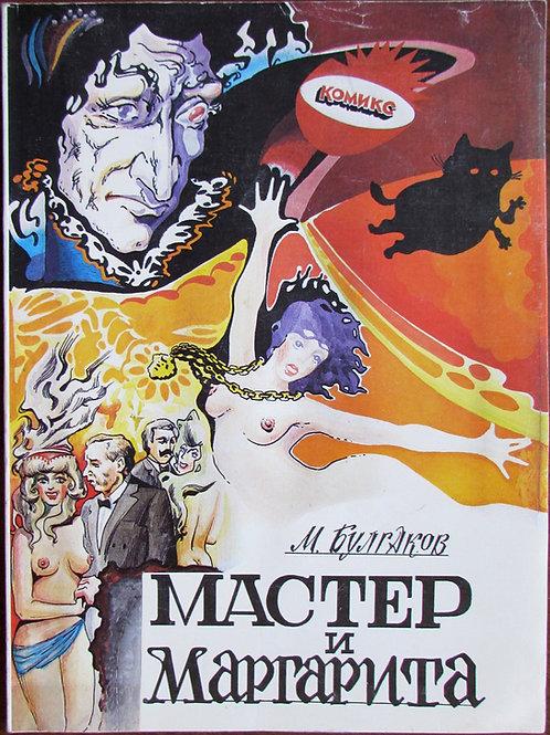 """Редкий комикс """"Мастер и маргарита"""" Радиона Танаева 1997 год."""