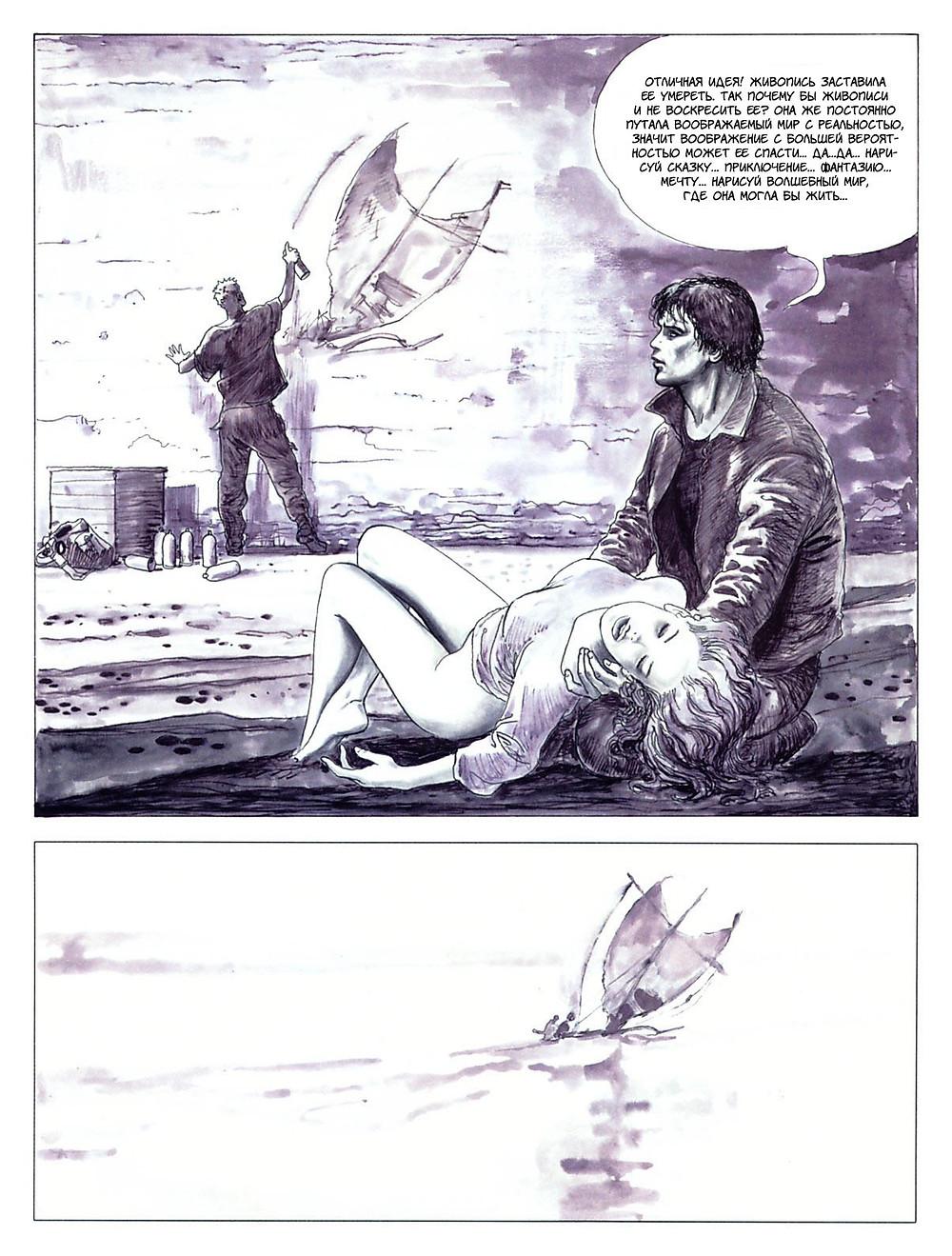 Эротический Комикс на русском. Мило Манара. Увидеть Звезды. стр.54