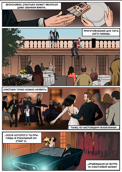 Окончательное согласование авторского комикса. Пример 1. Комиксы на заказ Vaes Okshn