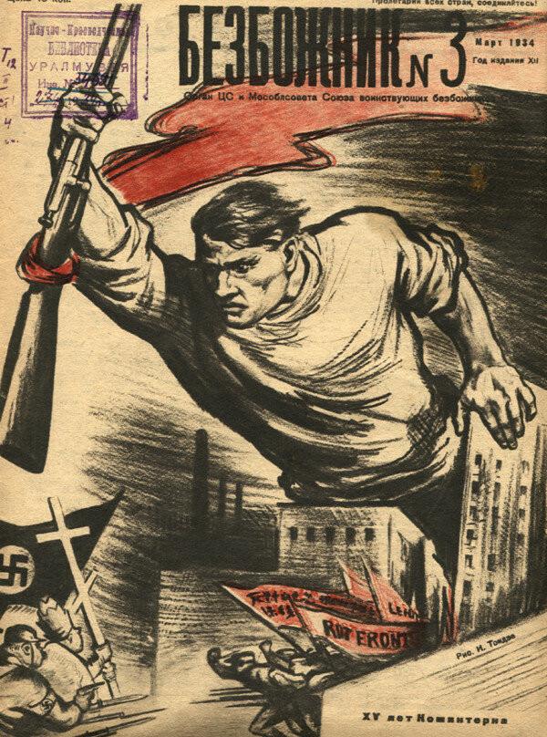 Комиксы в СССР - журнал Безбожник, обложка