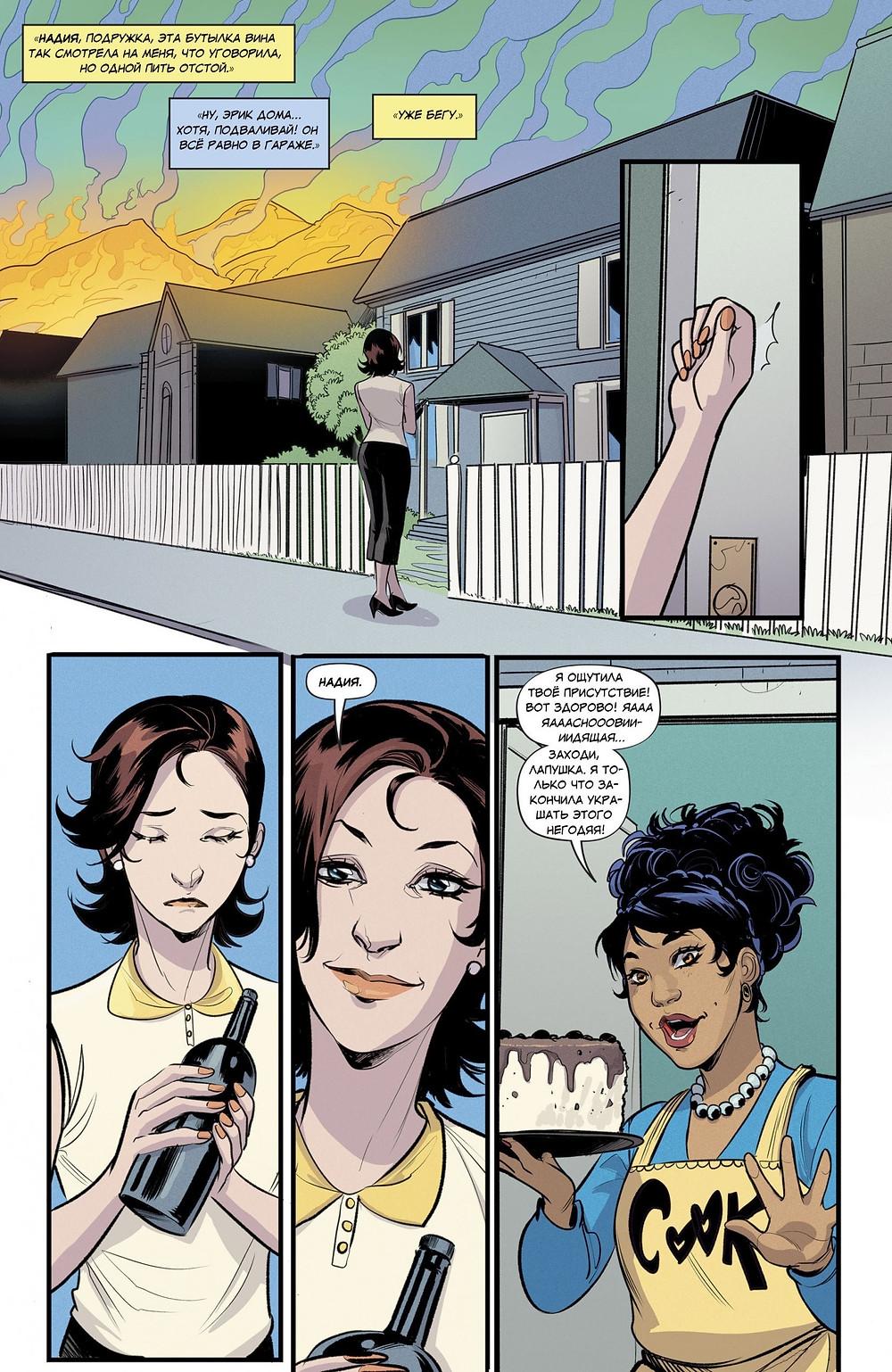 """Фантастический комикс о семейных отношениях """"Моя жена ведьма"""" Hex Wives. Часть 2. Страница 11"""