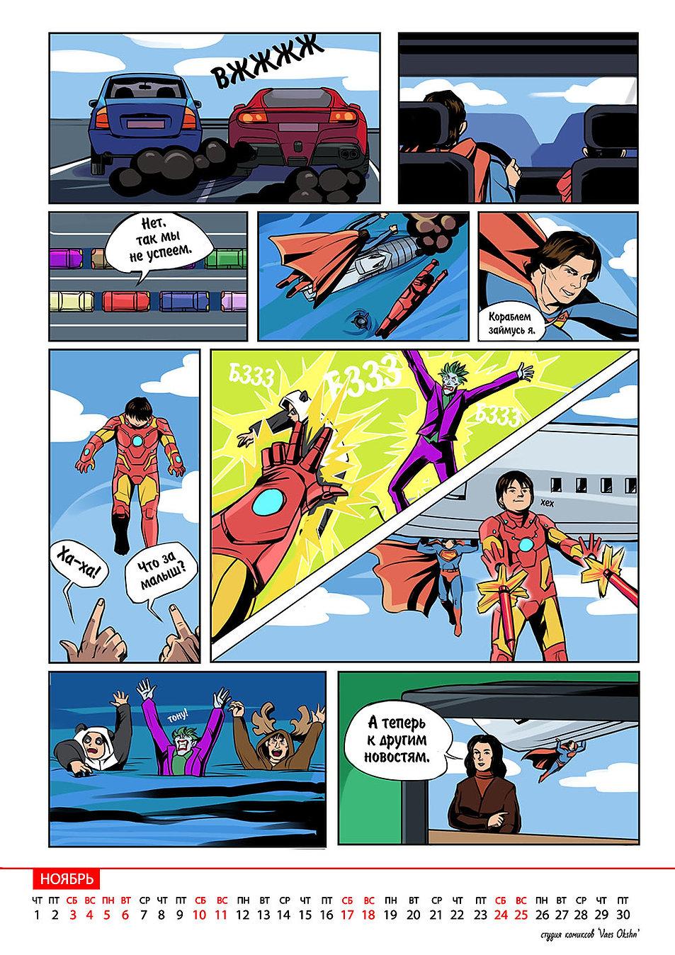 Комикс календарь ноябрь. Комиксы на заказ