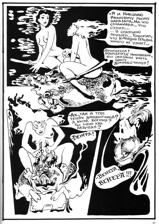 Комикс Мастер и Маргарита. 1997 год. Радион Танаев. с.67