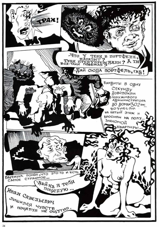 Комикс Мастер и Маргарита. 1997 год. Радион Танаев. с.24