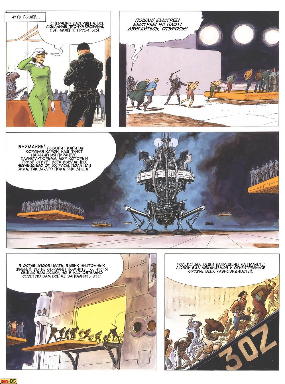 Эротический комикс на русском. Мило Манара. Пиранезе - планета тюрьма. Страница 10
