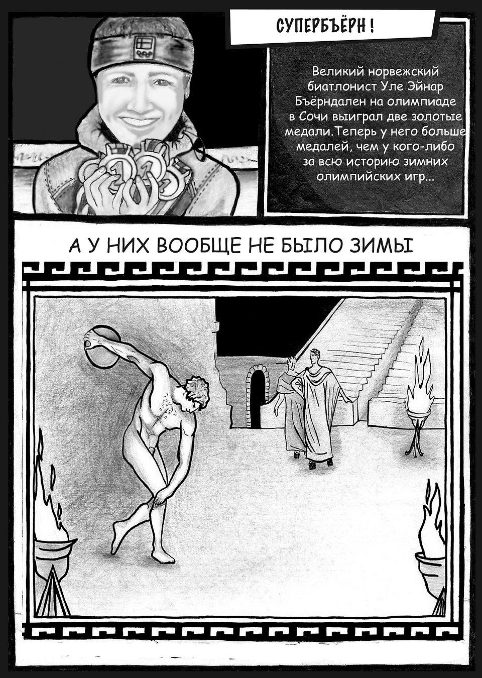 Авторский комикс про биатлониста Бъёрндаллена Уле Эйнара. Страница 2. Студия комиксов Vaes Okshn