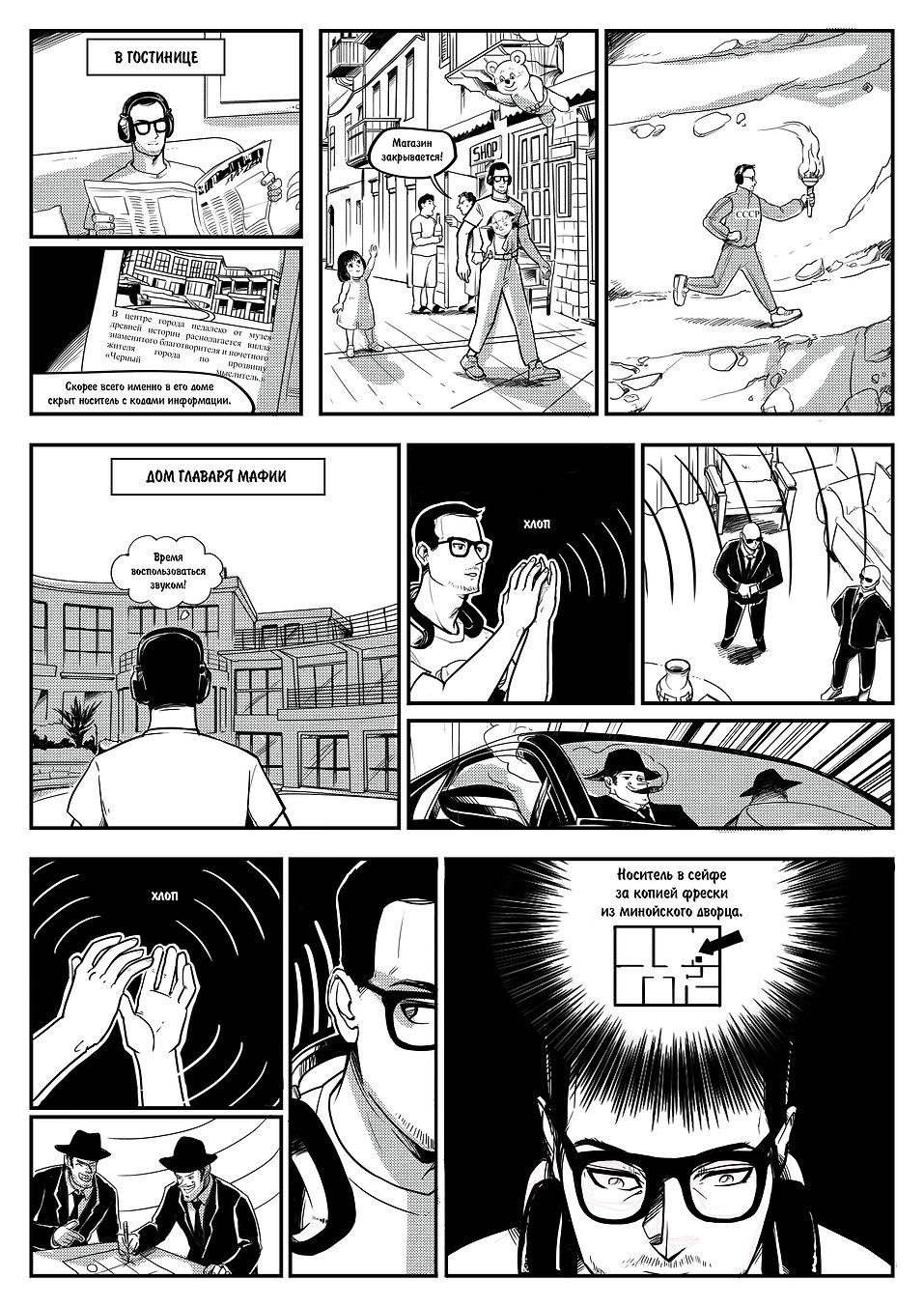 """Авторский комикс в стиле манга """"Звукобог"""".  Создан на заказ, в подарок другу. Стр.4"""