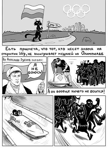 Авторский комикс о спорте
