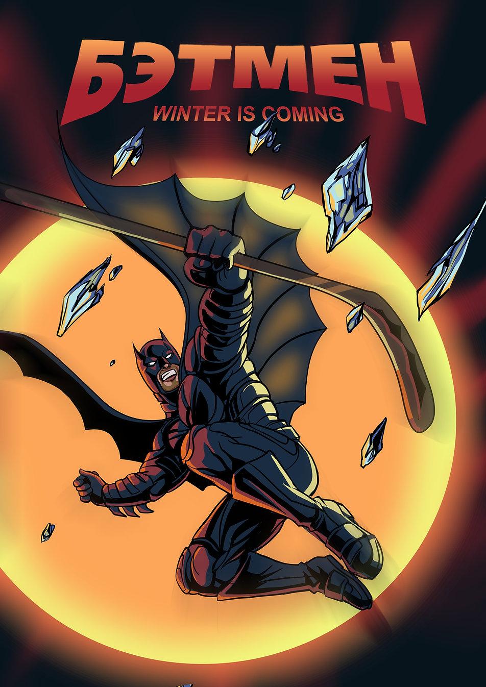 Авторский комикс другу на заказ. Бэтмен. Обложка.