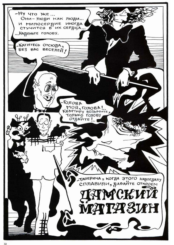 Комикс Мастер и Маргарита. 1997 год. Радион Танаев. с.32