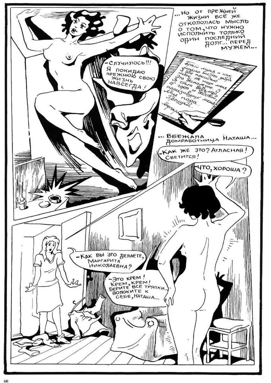 Комикс Мастер и Маргарита. 1997 год. Радион Танаев. с.60