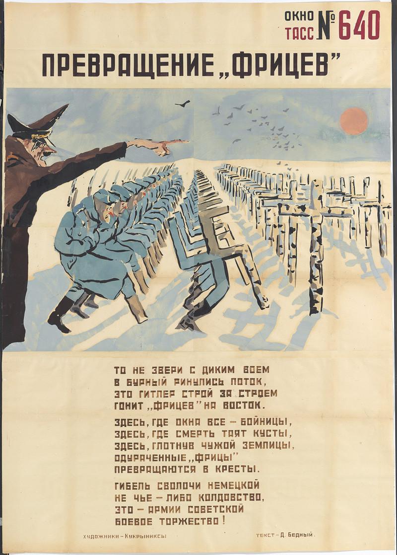 Комиксы в СССР. Военные плакаты РОСТА.