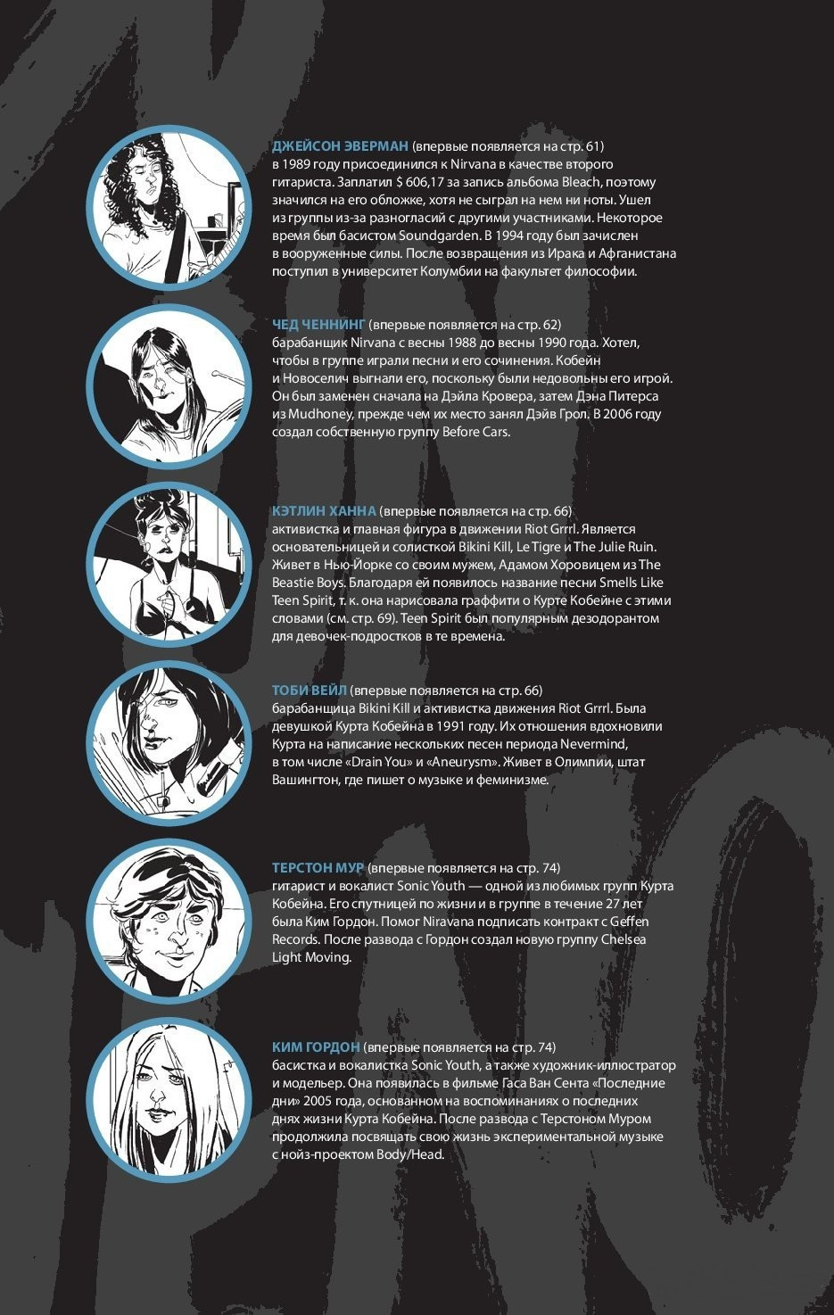 """Биографический комикс, на русском языке, о Курте Кобейне. Создателе группы """"Нирвана"""". Бонус трэк 2"""