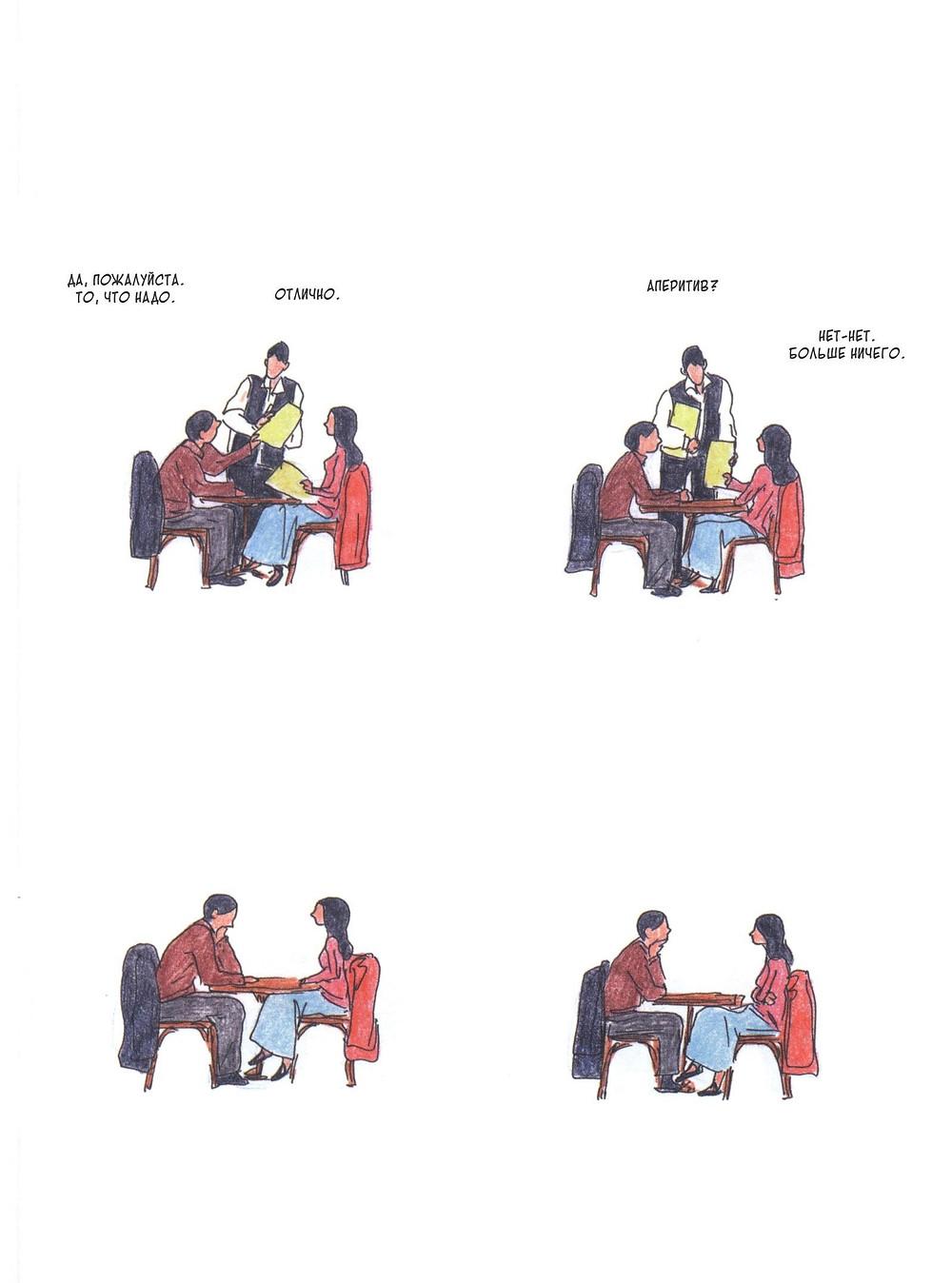 "Романтический комикс об отношениях. ""Бойня"", Бастиен Вивес. Страница 74"