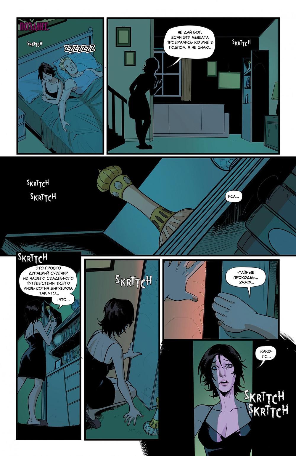 """Фантастический комикс о семейных отношениях """"Моя жена ведьма"""" Hex Wives. Часть 2. Страница 19"""