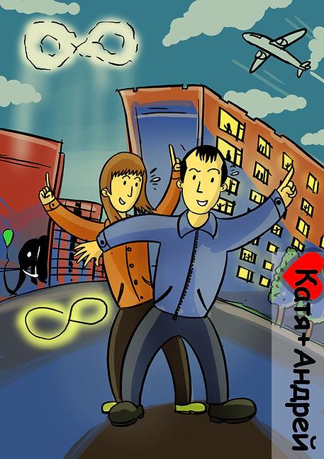 """Подарочный комикс для друга """"Катя+Андрей"""", созданный на заказ в детском стиле рисовки."""