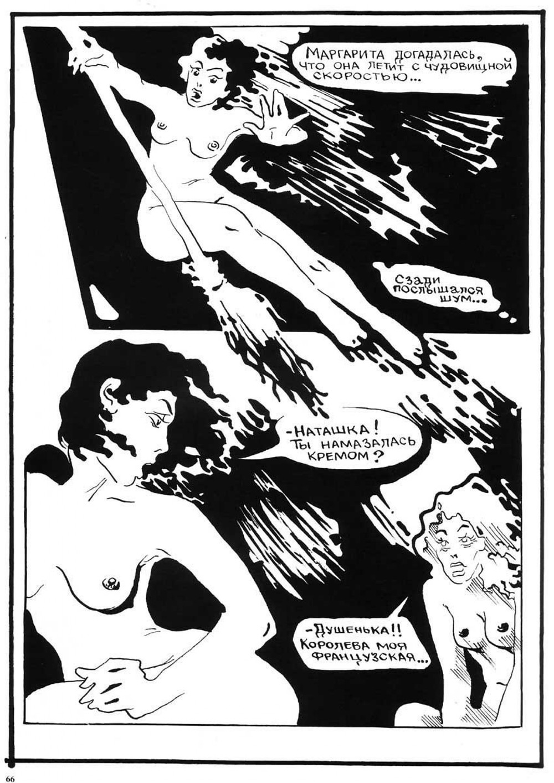 Комикс Мастер и Маргарита. 1997 год. Радион Танаев. с.66