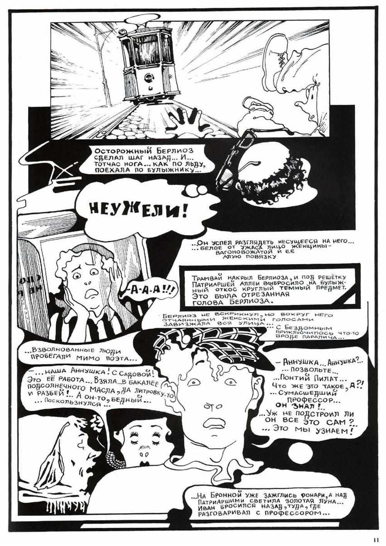 Комикс Мастер и Маргарита. 1997 год. Радион Танаев. с.11