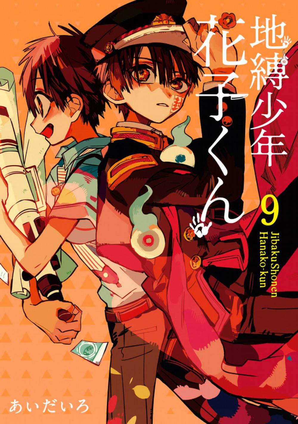 Манга Туалетный мальчик Ханако-кун. Обложка тома 9. Студия комиксов Vaes Okshn