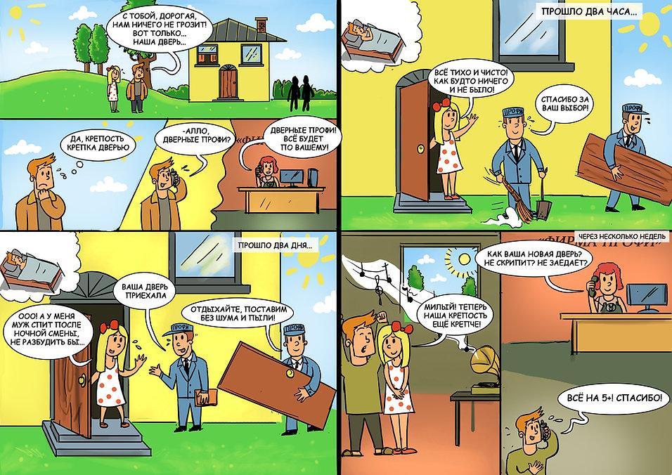 Рекламный комикс для дверной компании