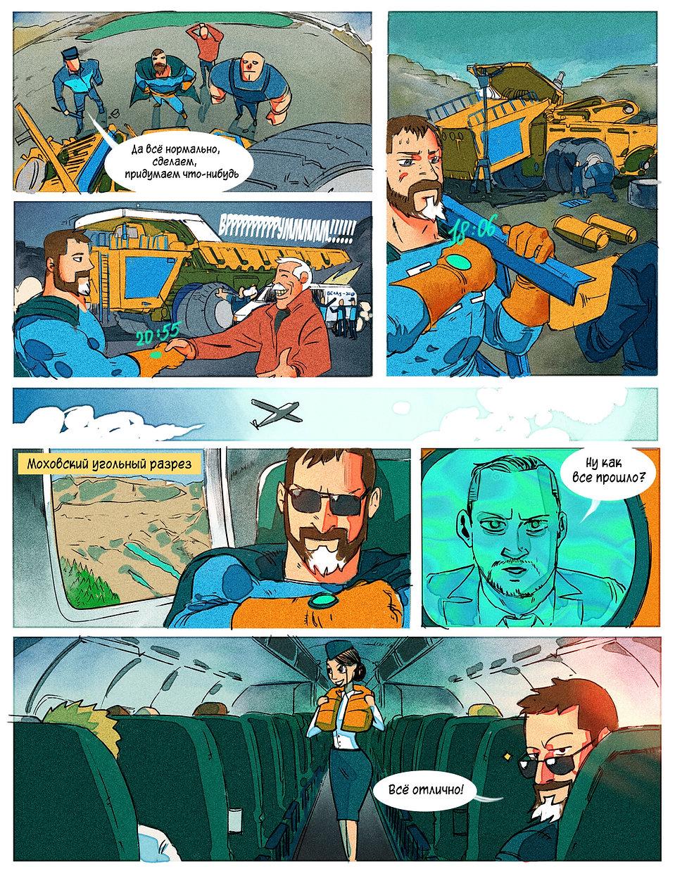 Авторский комикс коллеге на заказ. Кру. 5