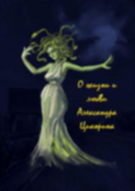 """Обложка подарочного комикса """"Темный Лорд"""""""