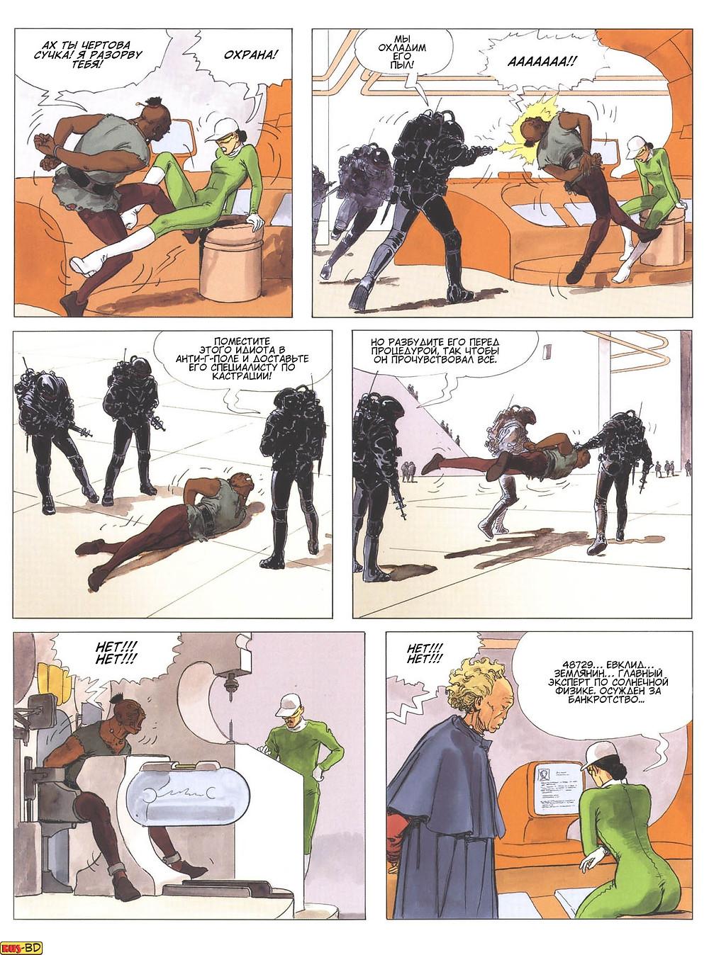 Эротический комикс на русском. Мило Манара. Пиранезе - планета тюрьма. Страница 9
