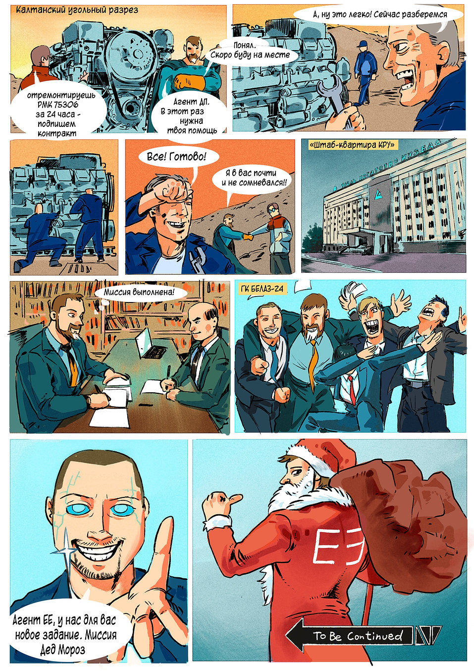 Авторский комикс коллеге на заказ. Кру. 10