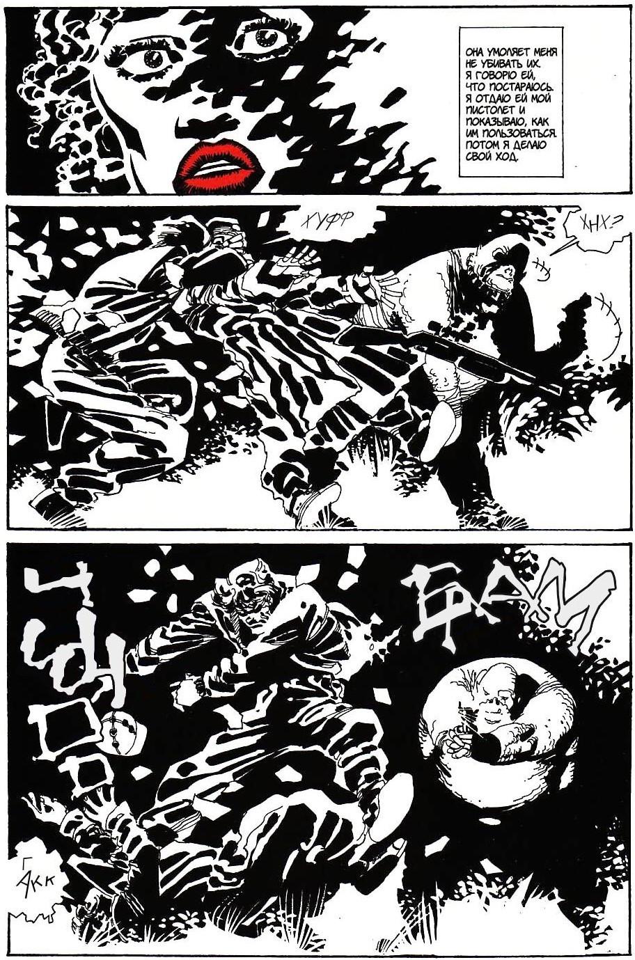 """Классический комикс на русском языке, Город Грехов. """"Крошка Носит Красное"""". Страница 29"""
