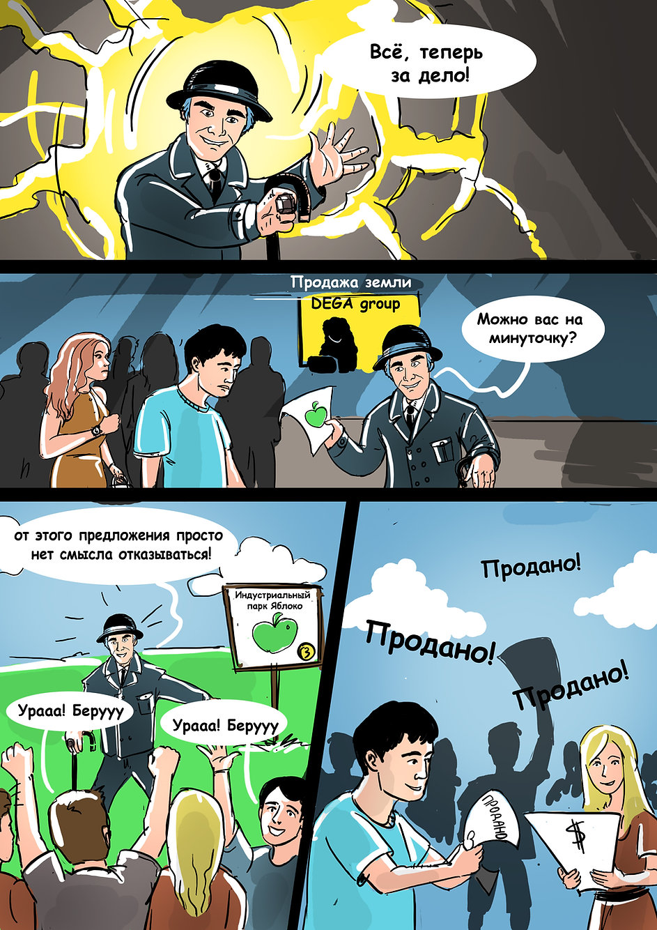 Авторский комикс на заказ. Дега Групп. Стр.2