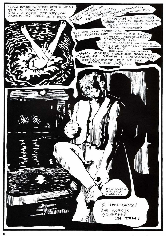 Комикс Мастер и Маргарита. 1997 год. Радион Танаев. с.16