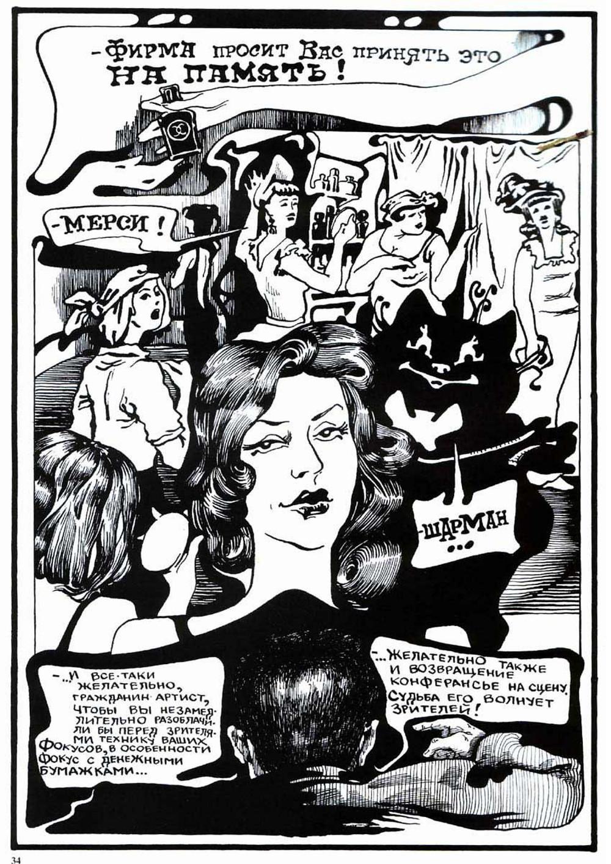 Комикс Мастер и Маргарита. 1997 год. Радион Танаев. с.34