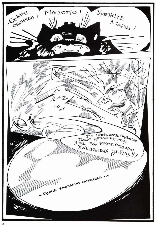Комикс Мастер и Маргарита. 1997 год. Радион Танаев. с.36