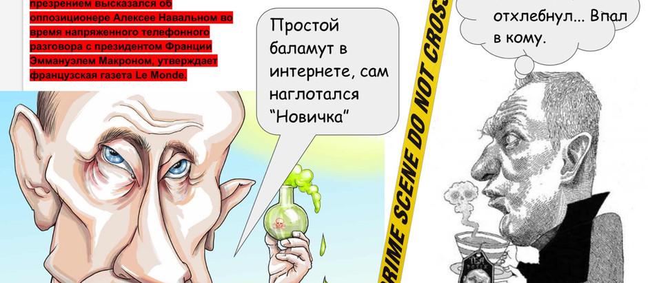 Навальный: сам сварил и съел.