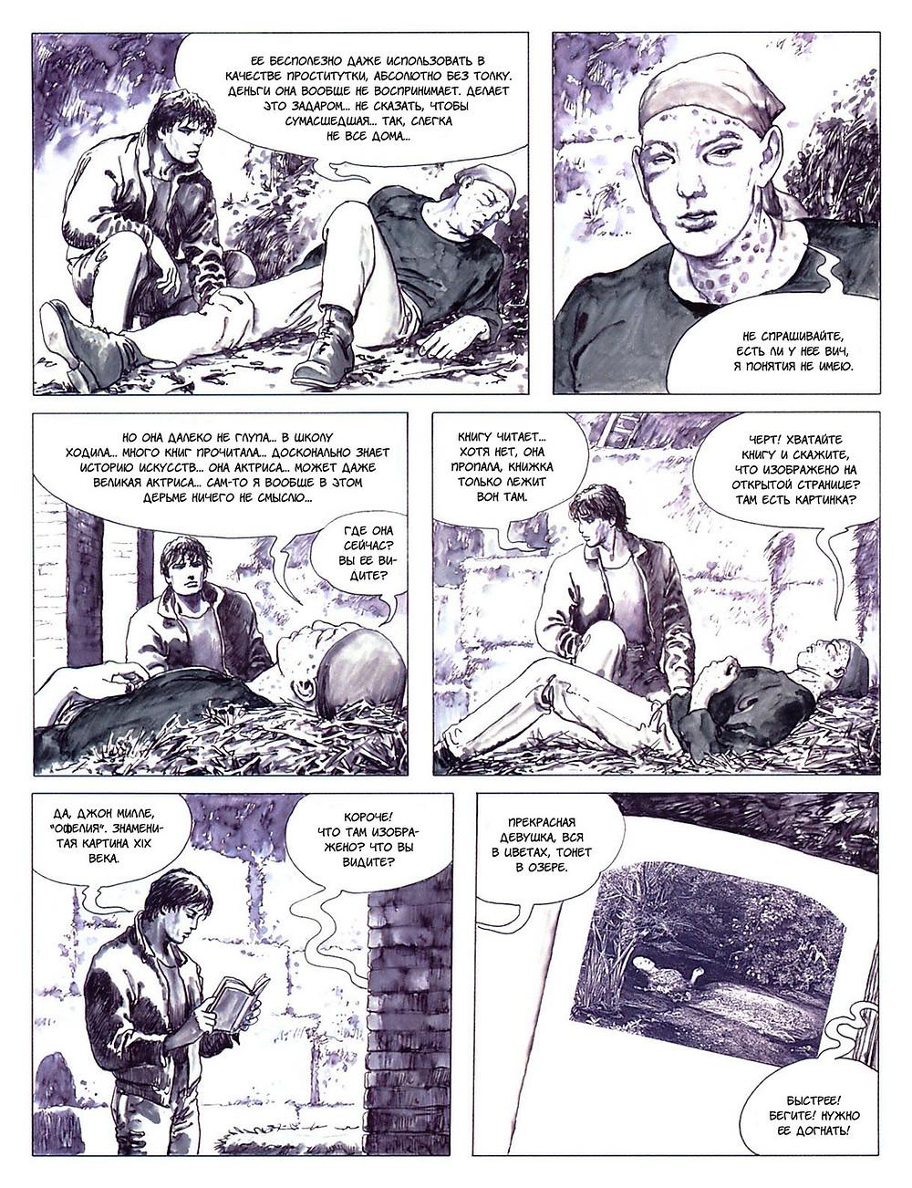 Эротический Комикс на русском. Мило Манара. Увидеть Звезды. стр.4