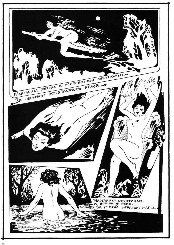 Комикс Мастер и Маргарита. 1997 год. Радион Танаев. с.68