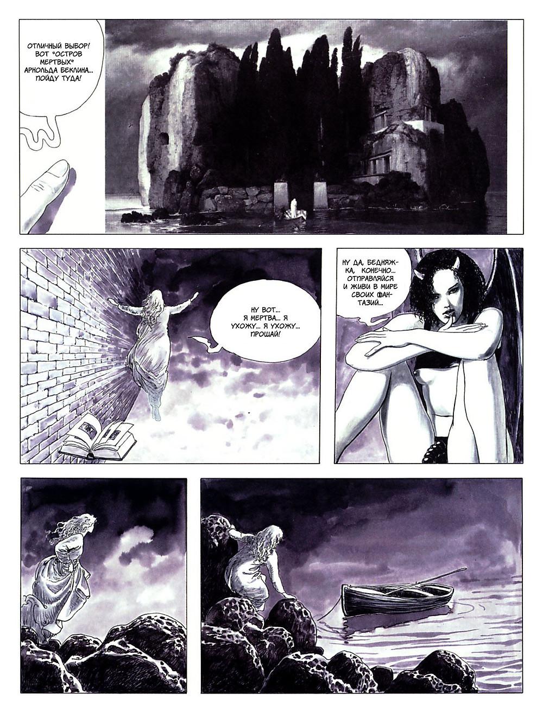 Эротический Комикс на русском. Мило Манара. Увидеть Звезды. стр.48