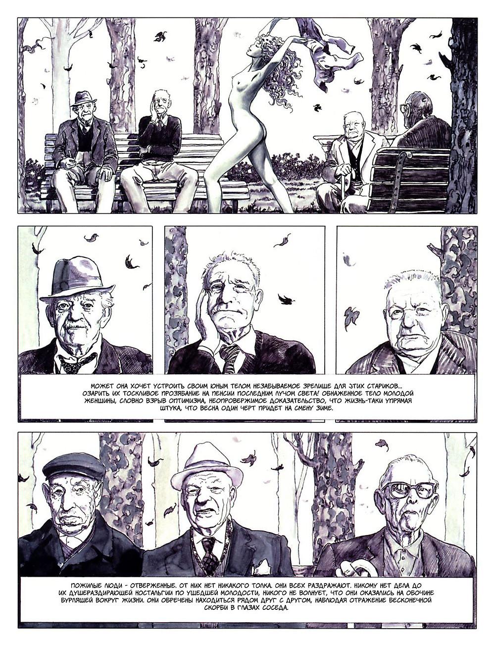 Эротический Комикс на русском. Мило Манара. Увидеть Звезды. стр.16