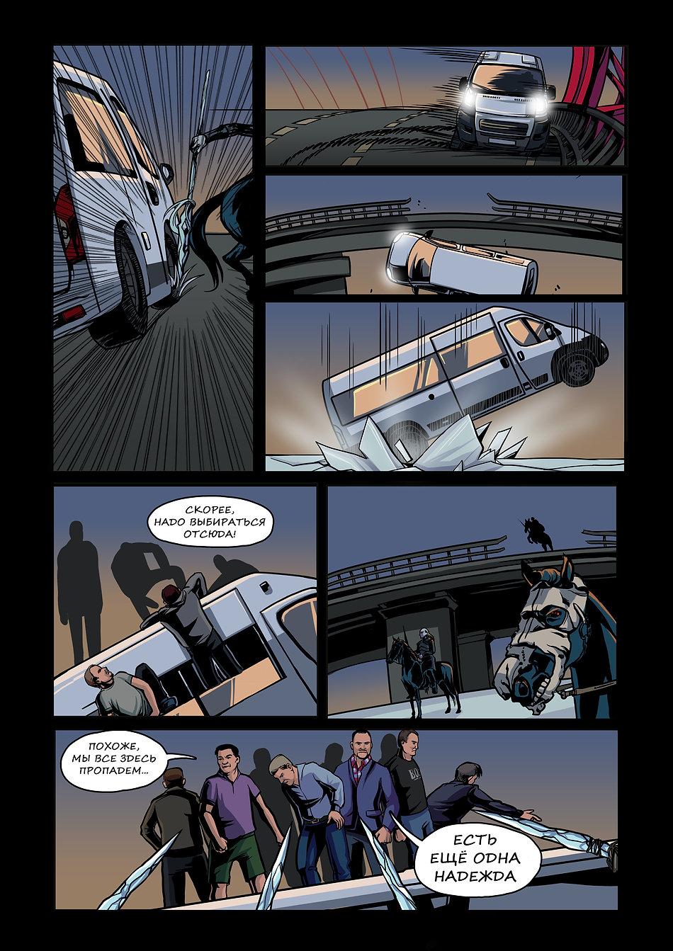 Авторский комикс другу на заказ. Бэтмен. Страница 3